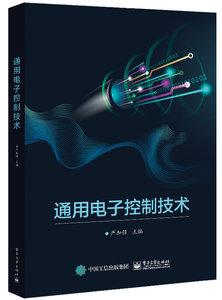 通用電子控制技術-cover