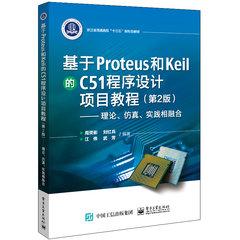 基於Proteus 和Keil 的C51 程序設計項目教程(第2版)——理論、模擬、實踐相融合-cover