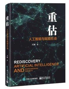 重估:人工智能與賦能社會-cover