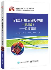 51單片機原理及應用(第2版)——C語言版-cover