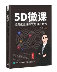 5D微課——視覺化微課開發與設計製作-cover