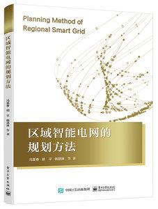區域智能電網的規劃方法