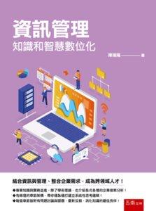 資訊管理:知識和智慧數位化 (含個案探討及習題)