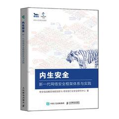 內生安全 新一代網絡安全框架體系與實踐-cover