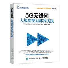 5G 無線網大規模規劃部署實踐-cover