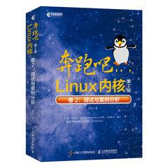 奔跑吧 Linux 內核 (捲2):調試與案例分析, 2/e-cover