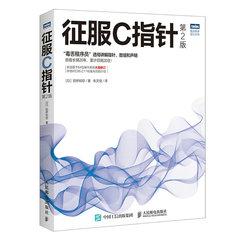 征服 C指針, 2/e-cover