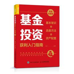 基金投資獲利入門指南 實戰全解版 基本常識+選基方法+資產配置-cover