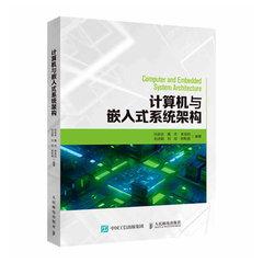 計算機與嵌入式系統架構-cover