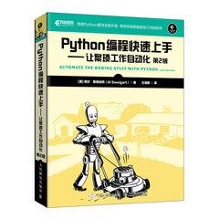 Python編程快速上手 讓繁瑣工作自動化 第2版