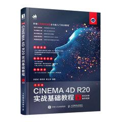 中文版CINEMA 4D R20實戰基礎教程-cover
