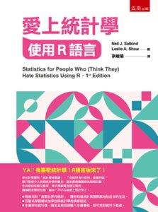 愛上統計學:使用 R語言-cover