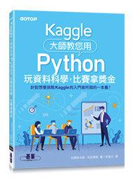 Kaggle 大師教您用 Python 玩資料科學,比賽拿獎金-cover