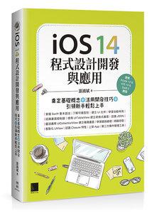 iOS 14 程式設計開發與應用:奠定基礎概念+活用開發技巧 + 引領新手輕鬆上手-cover