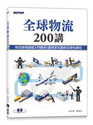 全球物流 200講-cover