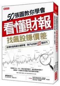 50張圖教你學會看懂財報找出飆股賺價差:股價的魔鬼藏在細節裡,散戶必知的33個技巧-cover
