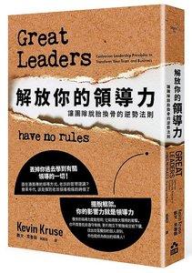 解放你的領導力:讓團隊脫胎換骨的逆勢法則-cover