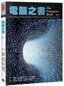 電腦之書-cover