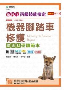 新時代 丙級機器腳踏車修護學術科研讀範本 - 最新版 (第十一版) - 附 MOSME 行動學習一點通:學科.診斷-cover