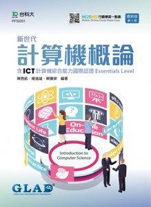 新世代計算機概論含 ICT 計算機綜合能力國際認證 Essentials Level - 最新版(第二版) - 附 MOSME 行動學習一點通-cover