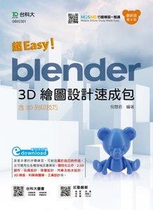 超 Easy!Blender 3D 繪圖設計速成包 - 含 3D列印技巧 - 最新版(第二版)-cover