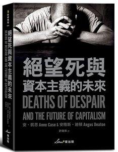 絕望死與資本主義的未來-cover