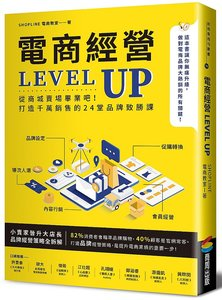 電商經營 LEVEL UP:從商城賣場畢業吧!打造千萬銷售的 24堂品牌致勝課-cover