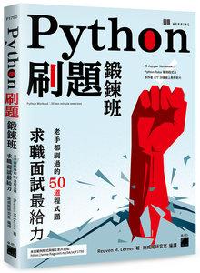 Python 刷題鍛鍊班:老手都刷過的 50 道程式題, 求職面試最給力 (Python Workout: 50 ten-minute exercises)-cover