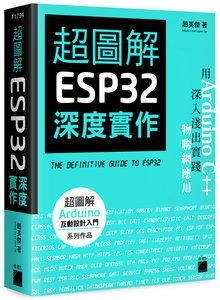 超圖解 ESP32 深度實作-cover
