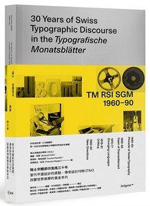 瑞士字體排印風格三十年:當代平面設計的原點,傳奇設計刊物《TM》改變世界美學的黃金年代-cover