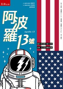 阿波羅13號-cover