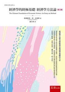經濟學的終極基礎:經濟學方法論, 2/e-cover