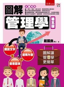 圖解管理學, 5/e-cover