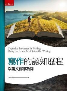 寫作的認知歷程:以論文寫作為例