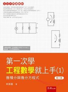 第一次學工程數學就上手 (1) ─ 微積分與微分方程式, 3/e-cover