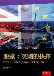 脫歐:英國的抉擇
