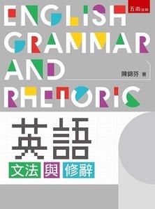 英語文法與修辭-cover