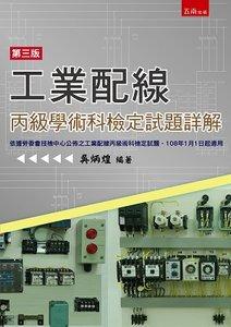 工業配線丙級學術科檢定試題詳解, 3/e-cover