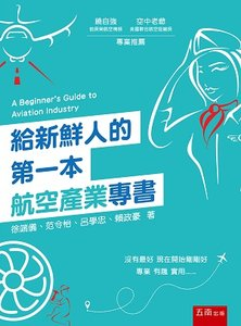 給新鮮人的第一本航空產業專書-cover