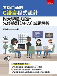 無師自通的 C語言程式設計:附大學程式設計先修檢測(APCS)試題解析 (附光碟)-cover