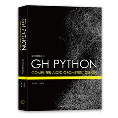 幾何運算設計 GH PYTHON-cover