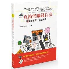 一頁銷售賺錢兵法:爆單銷售頁公式全揭密-cover