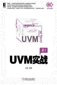 UVM實戰-cover
