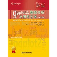 ggplot2:數據分析與圖形藝術(第2版)-cover