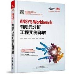 ANSYS Workbench有限元分析工程實例詳解-cover