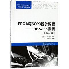 FPGA與SOPC設計教程--DE2-115實踐(第二版)-cover