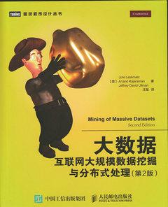 大數據 互聯網大規模數據挖掘與分佈式處理(第2版)-cover