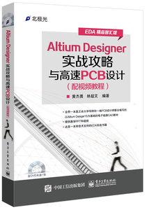 Altium Designer實戰攻略與高速PCB設計(配視頻教程)(含DVD光盤1張)-cover
