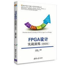 FPGA設計實戰演練(邏輯篇)-cover