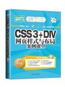 CSS3+DIV網頁樣式與佈局案例課堂-cover